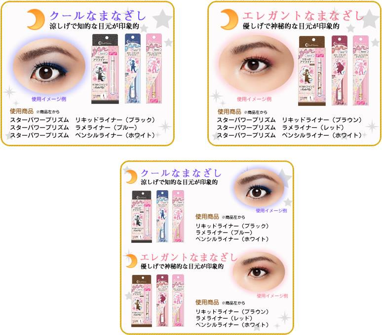 Sailor Moon Miracle Romance Eyeliner